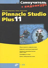Дмитрий Кирьянов, Елена Кирьянова Pinnacle Studio Plus 11 (+ CD-ROM) программное обеспечение corel pinnacle studio 20 plus ml