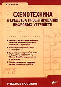 В. В. Амосов Схемотехника и средства проектирования цифровых устройств