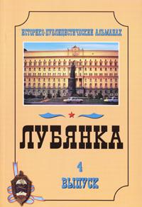 Лубянка. Историко-публицистический альманах, № 4, 2006 как номер для аськи