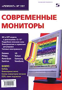 Современные мониторы rolsen ms2080te