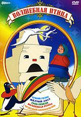 Сборник  отечественных мультфильмов! Содержание:01. Чужой голос (1949 г.)02. Желтый аист (1949 г.)03. Чудесный колокольчик (1953 г.)04 Гуси - лебеди (1949 г.) 05. Волшебная птица (1953 г.)
