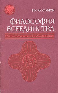 Философия всеединства. От В. С. Соловьева к П. А. Флоренскому случается внимательно рассматривая