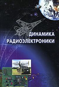Ю. И. Борисова Динамика радиоэлектроники