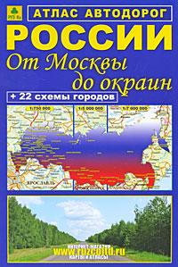 Атлас автодорог России. От Москвы до окраин средство для розжига burner 24 шт