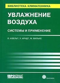 П. Изельт, У. Арндт, М. Вильке Увлажнение воздуха. Системы и применение