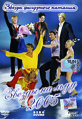 Звезды на льду 2005 коньки для фигурного катания в оренбурге