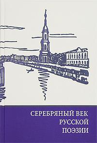 Серебряный век русской поэзии из века в век белорусская поэзия