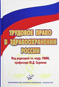 Трудовое право в здравоохранении России