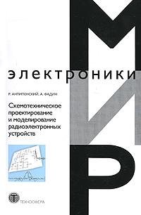Р. Антипенский, А. Фадин Схемотехническое проектирование и моделирование радиоэлектронных устройств (+CD-ROM)