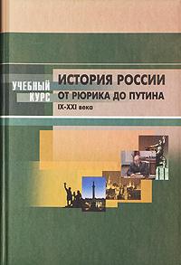 История России. IX-XXI века. От Рюрика до Путина