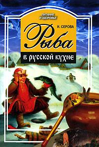 И. Серова Рыба в русской кухне олег ольхов рыба морепродукты на вашем столе