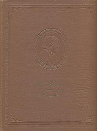 Н. В. Гоголь в портретах, иллюстрациях, документах cd аудиокнига 5 1 гоголь н в вечера на хуторе близ диканьки mp3 ардис