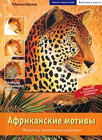 Zakazat.ru: Африканские мотивы. Габриеле Шуллер
