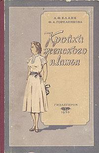 Кройка женского платья платья