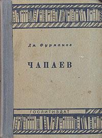 Чапаев книги издательство аст офицер красной армии
