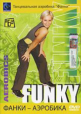 Танцевальная аэробика - разновидность фитнес-программ на основе танца.Фанки (Funky) - одна из производных клубного танца с возможностью собственного сочинительства и импровизации позволит Вам органично чувствовать себя на любой танцевальной вечеринке. Занимаясь танцевальной аэробикой, Вы сможете улучшить самочувствие, укрепить сердечно-сосудистую и дыхательную системы, улучшить координацию движений и осанку, развить пластичность и гибкость, и что самое важное для каждой женщины - улучшить фигуру и стать красивее и изящнее, а также получить заряд бодрости и хорошего настроения.Танцевальная аэробика - это один из самых легких и приятных способов поддержания организма в тонусе, который внесет разнообразие в Ваши занятия фитнесом.