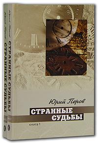 Странные судьбы (комплект из 2 книг) диетические тайны мадридского двора большая книга постничества комплект из 2 книг