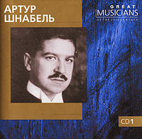 Артур Шнабель Артур Шнабель. CD 1 (mp3) 30 3000r