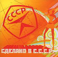 Zakazat.ru Сделано в СССР