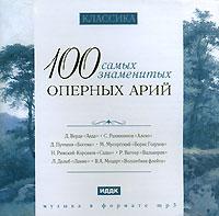 100 самых знаменитых оперных арий (mp3) музыкальные диски иддк джаз 100 самых знаменитых произведений