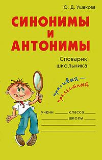 цены О. Д. Ушакова Синонимы и антонимы. Словарик школьника