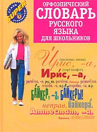 Ольга Михайлова Орфоэпический словарь русского языка для школьников