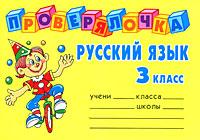 О. Д. Ушакова Русский язык. 3 класс валентин дикуль упражнения для позвоночника для тех кто в пути