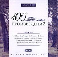 100 самых знаменитых произведений (mp3) 100 самых знаменитых оперных арий cdmp3