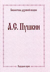 А. С. Пушкин А. С. Пушкин. Духовная поэзия памяти а с пушкина