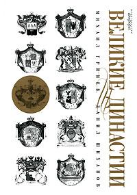 Михаил Гринев, Данил Шиханов Великие династии  ироды главные представители их династий