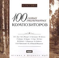 100 самых знаменитых композиторов (mp3) сборник jazz – 100 самых знаменитых джазменов cd