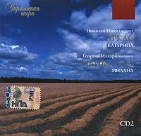 Украинская опера. CD 2. Аркас / Майборода (mp3) 新编实用英语听力教程1(第2版)(附mp3光盘1张)