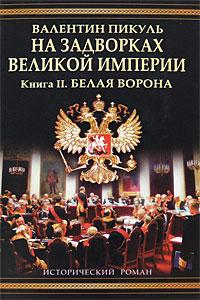 На задворках Великой империи. В 2 книгах. Книга 2. Белая ворона