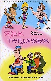 Галина Гальперина Язык татуировок. Как читать рисунки на теле