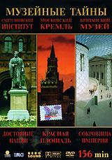Музейные тайны: Смитсоновский институт. Московский Кремль. Британский музей музейные тайны смитсоновский институт достояние нации