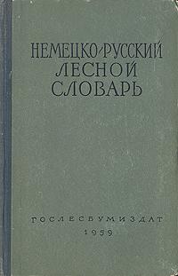 Немецко-русский лесной словарь