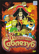 В мире, где волшебство не перестает нас удивлять, где невозможное случается каждый день, и где никогда не заканчиваются приключения - только один человек обладает властью: самый злой и ужасный пират из всех пиратов, властелин семи морей... единственный и неповторимый капитан Саблезуб!