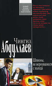 Абдуллаев Ч.А. Шпионы, не вернувшиеся с холода крот истории