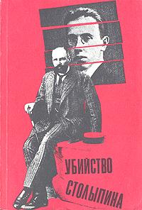 Скачать Убийство Столыпина. Свидетельства и документы быстро