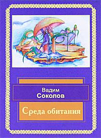 Вадим Соколов Среда обитания