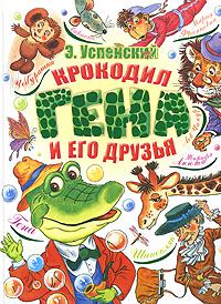 Фото - Э. Успенский Крокодил Гена и его друзья хомягова к ред чебурашка и крокодил гена