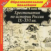 Хрестоматия по истории России IX-XVI вв.