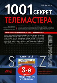 М. Г. Рязанов 1001 секрет телемастера. Книга 2