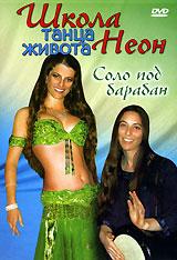 Zakazat.ru Школа танца живота Неон: Соло под барабан