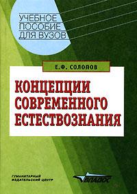 Концепции современного естествознания. Е. Ф. Солопов