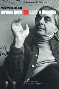 Е. Абелюк, Е.Леенсон Таганка. Личное дело одного театра (+ DVD-ROM) ISBN: 5-86793-509-4