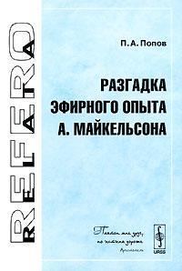 П. А. Попов Разгадка эфирного опыта А. Майкельсона