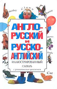Англо-русский и русско-английский иллюстрированный словарь англо русский морской словарь