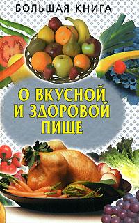 Большая книга о вкусной и здоровой пище книга о вкусной и здоровой пище