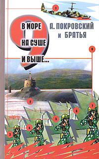А. Покровский и братья В море, на суше и выше…9 сергей соболев знамена князя